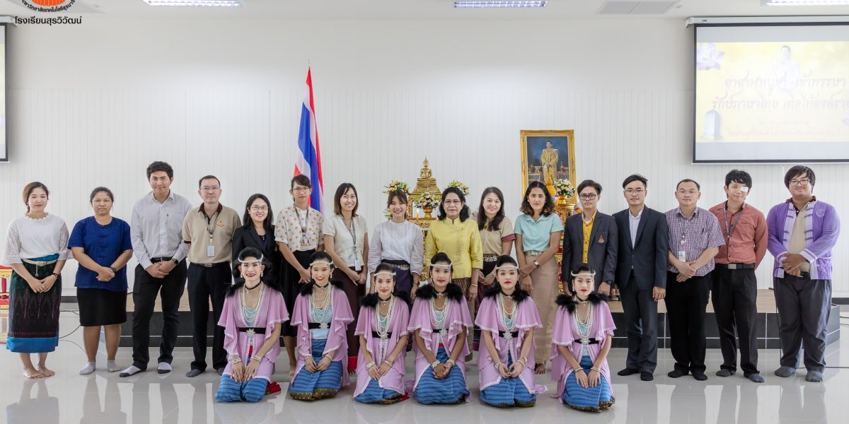 วันภาษาไทยแห่งชาติ_1